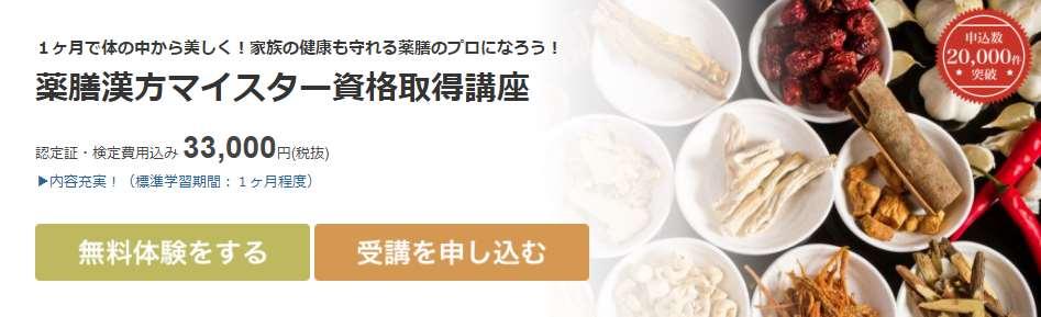薬膳漢方マイスター資格取得講座【formie】