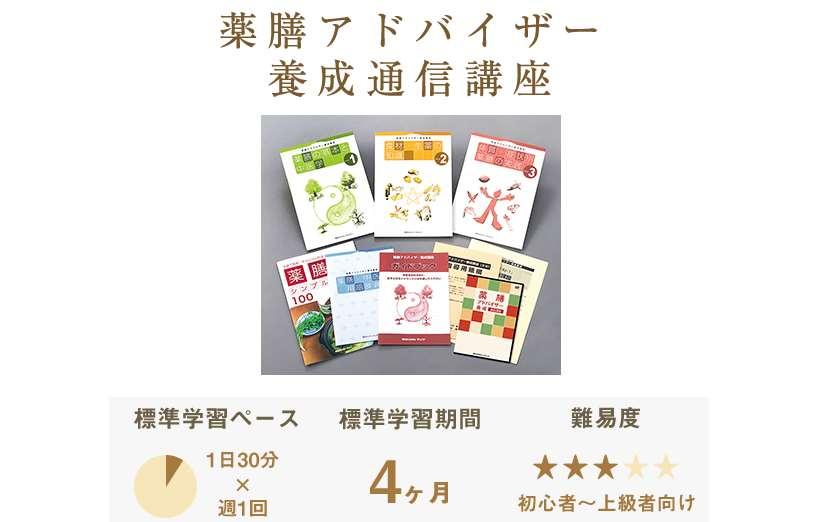 薬膳アドバイザー養成通信講座【東京カルチャーセンター】